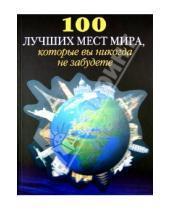 Картинка к книге Подарочные издания. Туризм - 100 лучших мест мира, которые вы никогда не забудете