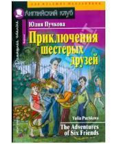 Картинка к книге Яковлевна Юлия Пучкова - Приключения шестерых друзей