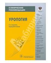 Картинка к книге Клинические рекомендации - Урология. Клинические рекомендации