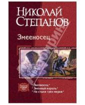 Картинка к книге Викторович Николай Степанов - Змееносец: Змееносец; Змеиный король; На стыке трех миров