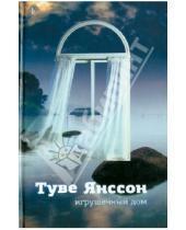 Картинка к книге Туве Янссон - Игрушечный дом. Новеллы