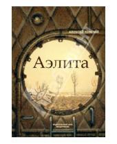 Картинка к книге Николаевич Алексей Толстой - Аэлита (Закат Марса)
