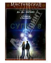 Картинка к книге Джей Джей Абрамс - Супер 8 (DVD)