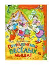 Картинка к книге Николаевна Елена Агинская - Приключения веселых мышат