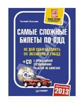 Картинка к книге Евгений Шельмин - Самые сложные билеты по ПДД 2013 (+CD)