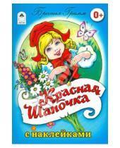 Картинка к книге Вильгельм и Якоб Гримм - Красная шапочка