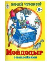 Картинка к книге Иванович Корней Чуковский - Мойдодыр