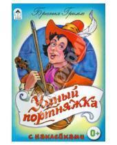 Картинка к книге Вильгельм и Якоб Гримм - Умный портняжка