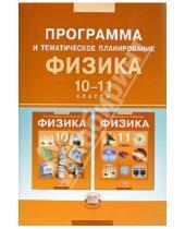 Картинка к книге Анатольевна Светлана Тихомирова - Программа и тематическое планирование. Физика. 10-11 классы (базовый уровень)