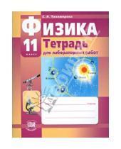 Картинка к книге Анатольевна Светлана Тихомирова - Физика. 11 класс. Тетрадь для лабораторных работ (базовый и профильный уровни)