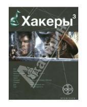 Картинка к книге Николаевич Юрий Бурносов - Хакеры 3. Книга 3. Эндшпиль