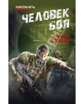 Картинка к книге Васильевич Василий Головачев - Человек боя