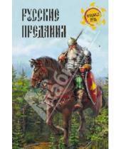 Картинка к книге Николаевич Игорь Кузнецов - Русские предания