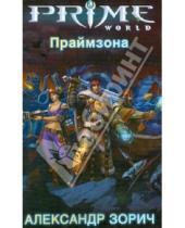 Картинка к книге Владимирович Александр Зорич - Праймзона