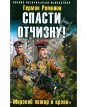 Картинка к книге Иванович Герман Романов - Спасти Отчизну! «Мировой пожар в крови»