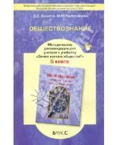 Картинка к книге Юрьевна Марина Ярославцева Даимович, Дмитрий Данилов - Обществознание. 5 класс. Методические рекомендации для учителя