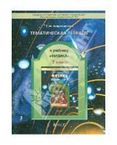 Картинка к книге Михайлович Сергей Андрюшечкин - Тематическая тетрадь к учебнику «Физика». 7 класс
