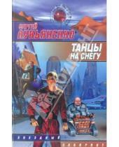 Картинка к книге Васильевич Сергей Лукьяненко - Танцы на снегу