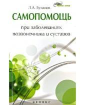 Картинка к книге Алексеевич Леонид Буланов - Самопомощь при заболеваниях позвоночника и суставов