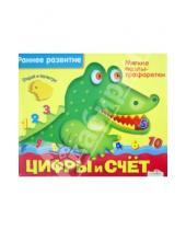 Картинка к книге Т. Давыдова - Цифры и счеты