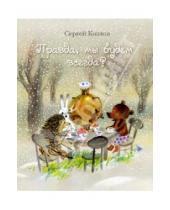 Картинка к книге Григорьевич Сергей Козлов - Правда, мы будем всегда? Сказки