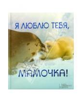 Картинка к книге Мирсини Стефанидес - Я люблю тебя, мамочка!
