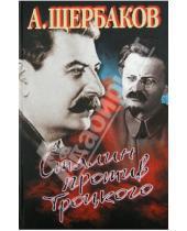 Картинка к книге Алексей Щербаков - Сталин против Троцкого