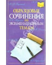 Картинка к книге 5 баллов! - Образцовые сочинения по экзаменационным темам для школьников и абитуриентов