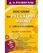 Картинка к книге Эльяшевич Дитмар Розенталь - Пособие по русскому языку с упражнениями для поступающих в вузы