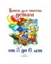 Картинка к книге Родничок - Книга для чтения детям от 3 до 6 лет. Сказки, загадки, стихи