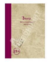 Картинка к книге Кулинария. Книги для записи рецептов - Вино. Дегустационный дневник