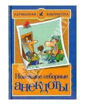 Картинка к книге Владимирович Николай Белов - Новейшие отборные анекдоты