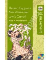Картинка к книге Льюис Кэрролл - Алиса в Стране чудес (+CD)