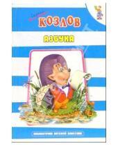 Картинка к книге Григорьевич Сергей Козлов - Азбука