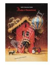 Картинка к книге Вильгельм и Якоб Гримм - Эльфы и башмачник