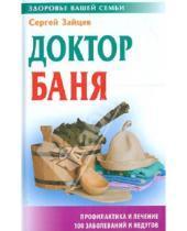 Картинка к книге Михайлович Сергей Зайцев - Доктор баня