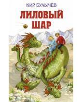Картинка к книге Кир Булычев - Лиловый шар