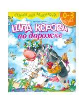 Картинка к книге Владимирович Виктор Лунин - Шла корова по дорожке