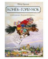 Картинка к книге Павлович Петр Ершов - Конек-Горбунок