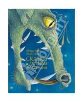 Картинка к книге Тереза Бреслин - Сказки и легенды Шотландии