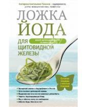 Картинка к книге Анатольевна Екатерина Трошина - Ложка йода для щитовидной железы