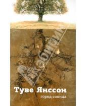 Картинка к книге Туве Янссон - Город Солнца