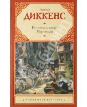 Картинка к книге Чарльз Диккенс - Рецепты доктора Мериголда
