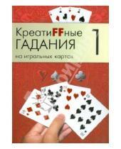 Картинка к книге А.Г. Москвичев - Креатиffные гадания на игральных картах. В 7 книгах.  Книга 1