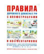 Картинка к книге Норматика - Правила дорожного движения с иллюстрациями и комментариями. Ответственность водителей