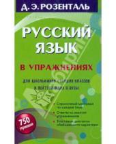 Картинка к книге Эльяшевич Дитмар Розенталь - Русский язык в упражнениях. Для школьников старших классов и поступающих в вузы