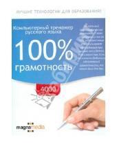Картинка к книге Школа - Компьютерный тренажер русского языка. 100% грамотность (CDpc)