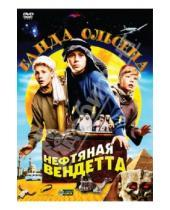 Картинка к книге Линднер Арни Нэсс - Банда Ольсена: Нефтяная вендетта (DVD)