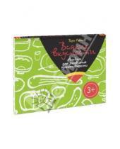 Картинка к книге Таро Гоми - Всякие вкусности. Альбом для развития креативности