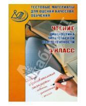 Картинка к книге А. Л. Пучкова В., О. Долгова - Чтение. Диагностика читательской компетентности. 3 класс. Тестовые материалы